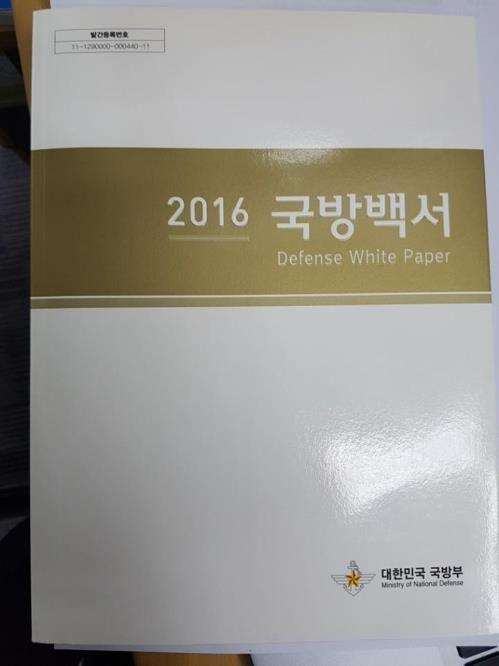 """韩国《国防白皮书》将删""""朝鲜政权是敌人""""表述"""