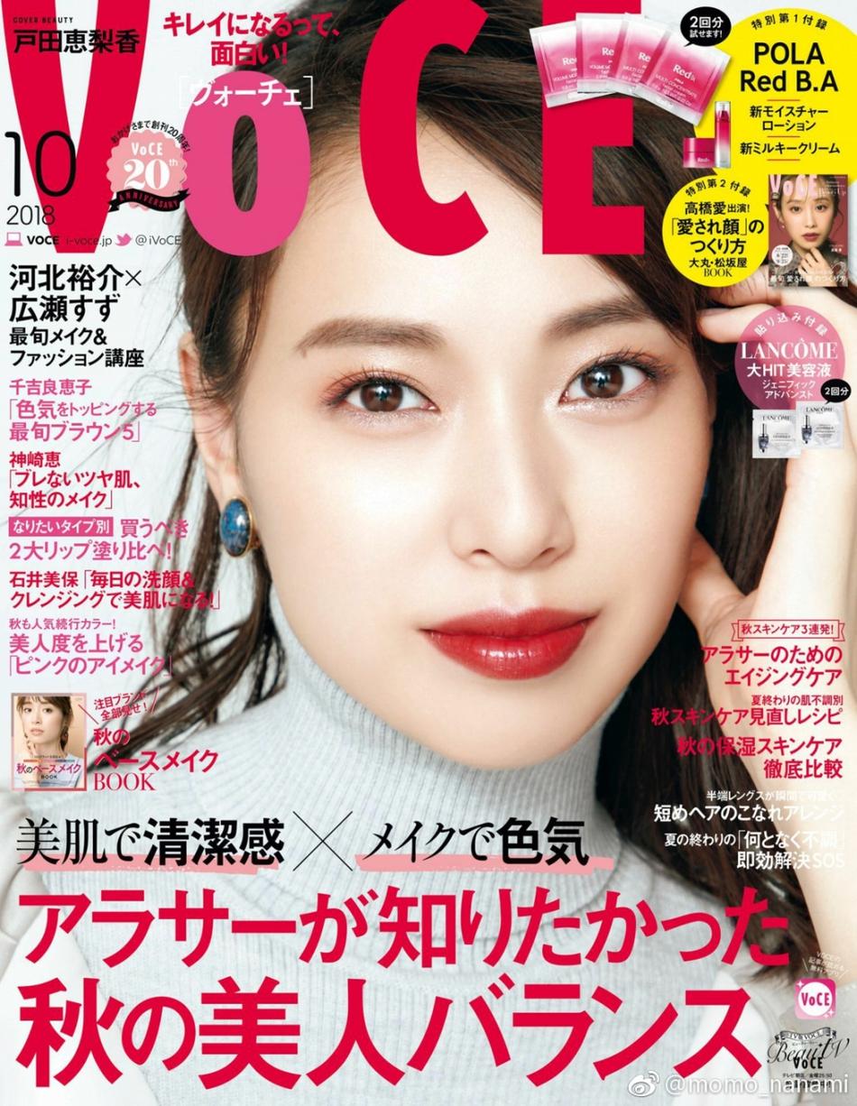 组图:户田惠梨香登杂志封面 微笑显知性优雅