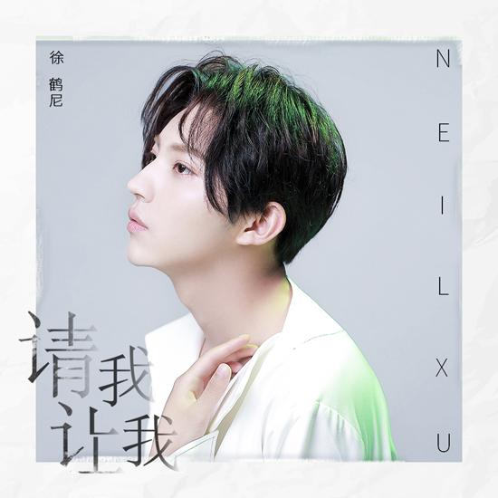 徐鹤尼首支单曲《请我让我》诠释义无反顾的爱情