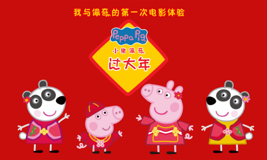 电影《小猪佩奇过大年》猪年春节首登中国大银幕