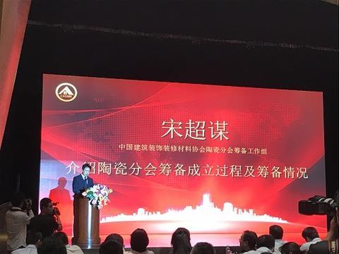 中国建筑装饰装修材料协会宣告成立陶瓷分会