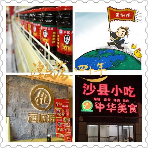 激荡四十年 · 盘点中国走出去的美食