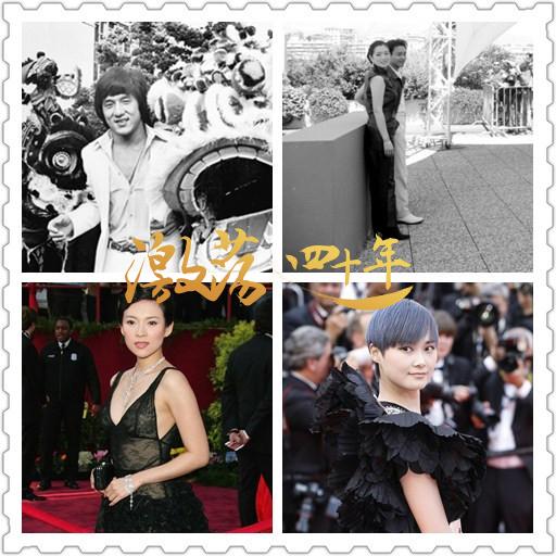 激荡四十年 · 中国明星从国内影坛到国际舞台