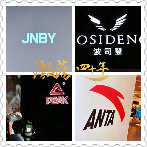 激荡四十年 · 走出去的中国服装品牌