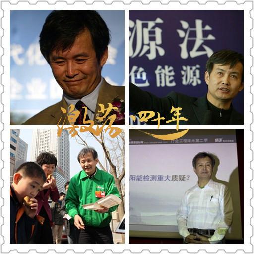 激荡四十年·黄鸣:中国太阳能热水器行业教父