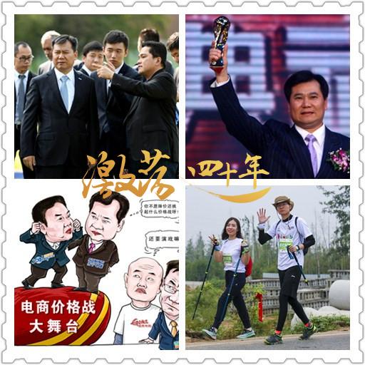 激荡四十年·张近东:踏定苏宁的转型之路
