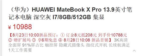 华为MateBook X Pro大容量版上架:售10988元