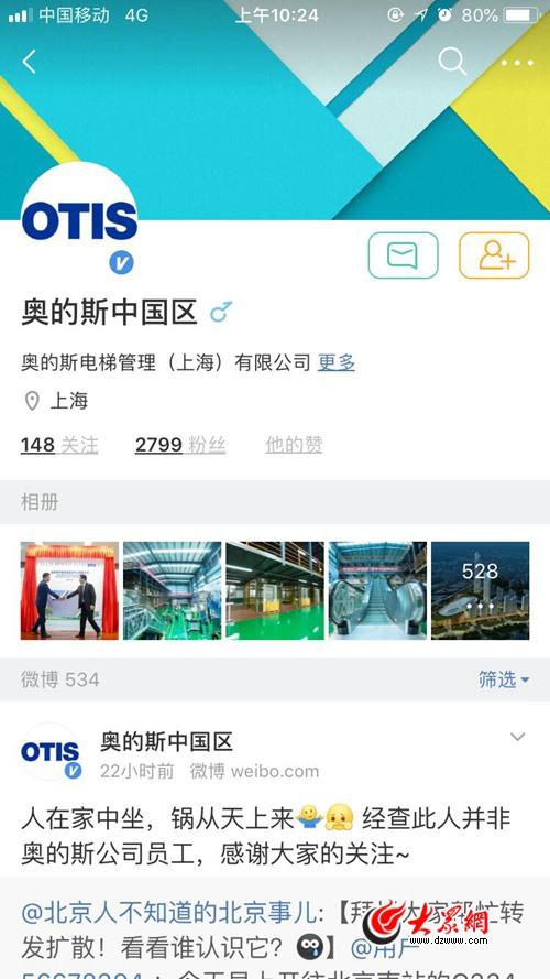 """中国社科院回应""""高铁霸座男""""传闻"""