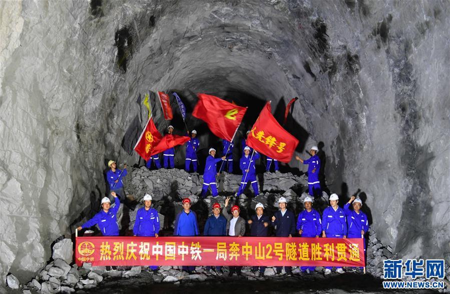 川藏铁路拉林段重难点工程奔中山二号隧道顺利贯通