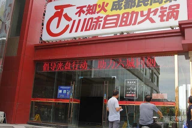 """滨州不知火火锅店将""""光盘行动""""做成食客欢迎的品牌"""