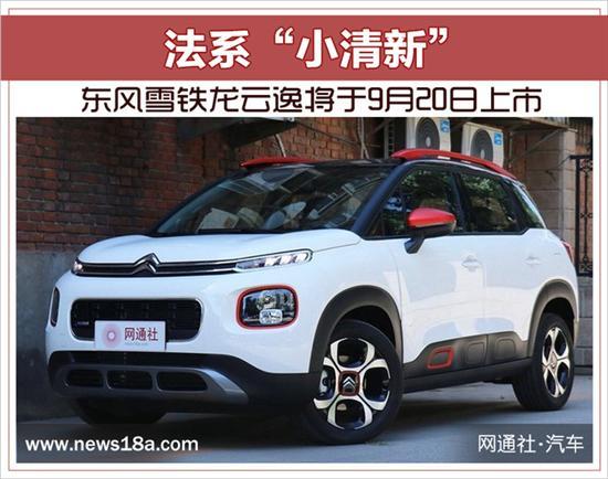 """法系""""小清新"""" 雪铁龙云逸将于9月20日上市"""