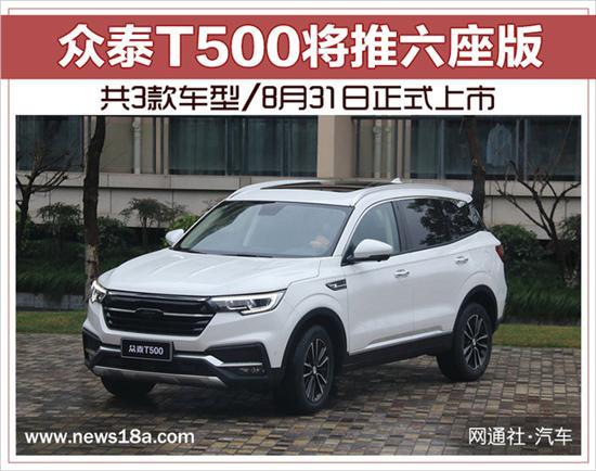 众泰T500将推六座版 共3款车型/8月31日上市