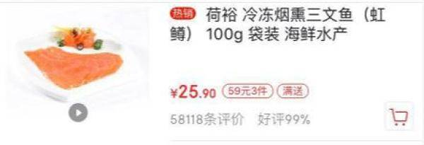 虹鳟冒充大西洋鲑 商品在京东平台已经下架