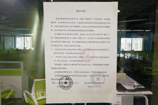长租公寓爆仓:鼎家资金链断裂破产 接盘方不愿承债