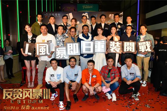 《反贪风暴3》香港公映 第一波热评出炉领跑影市