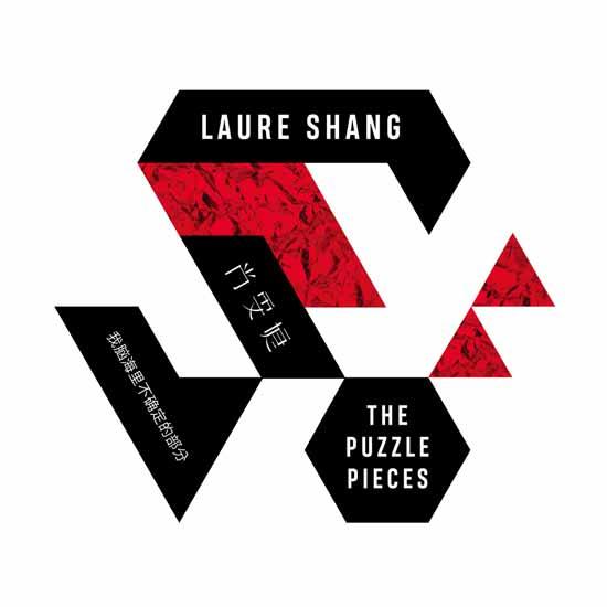 尚雯婕全创作唱片《The Puzzle Pieces》上线