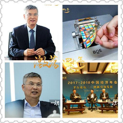 激荡四十年·王东升:中国液晶显示之父