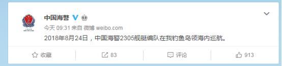 """中国海警船编队今在我钓鱼岛领海内巡航,遭日方持续""""警告监视"""""""