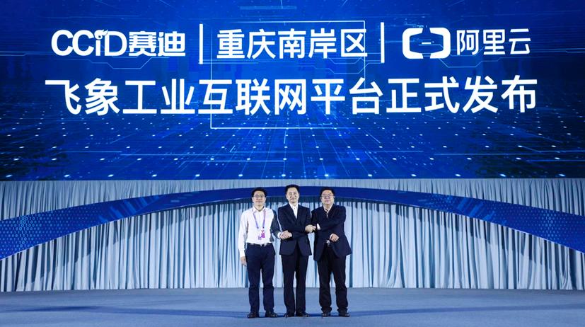"""阿里云发布""""飞象工业互联网平台"""" 3年接入100万工业设备"""