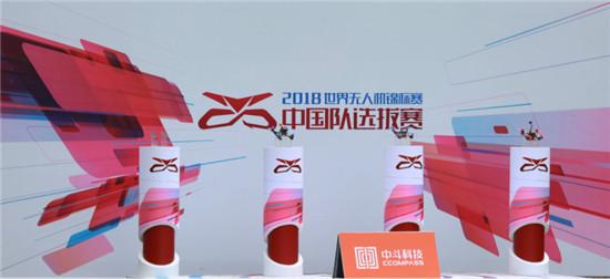 2018世界无人机锦标赛中国队选拔赛正式开赛