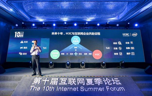 新华三王燕平:产业互联网是下一个十年的发展主题