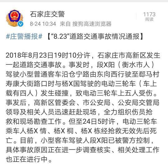 """河北石家庄警方通报""""8·23""""交通事故 三名儿童死亡"""
