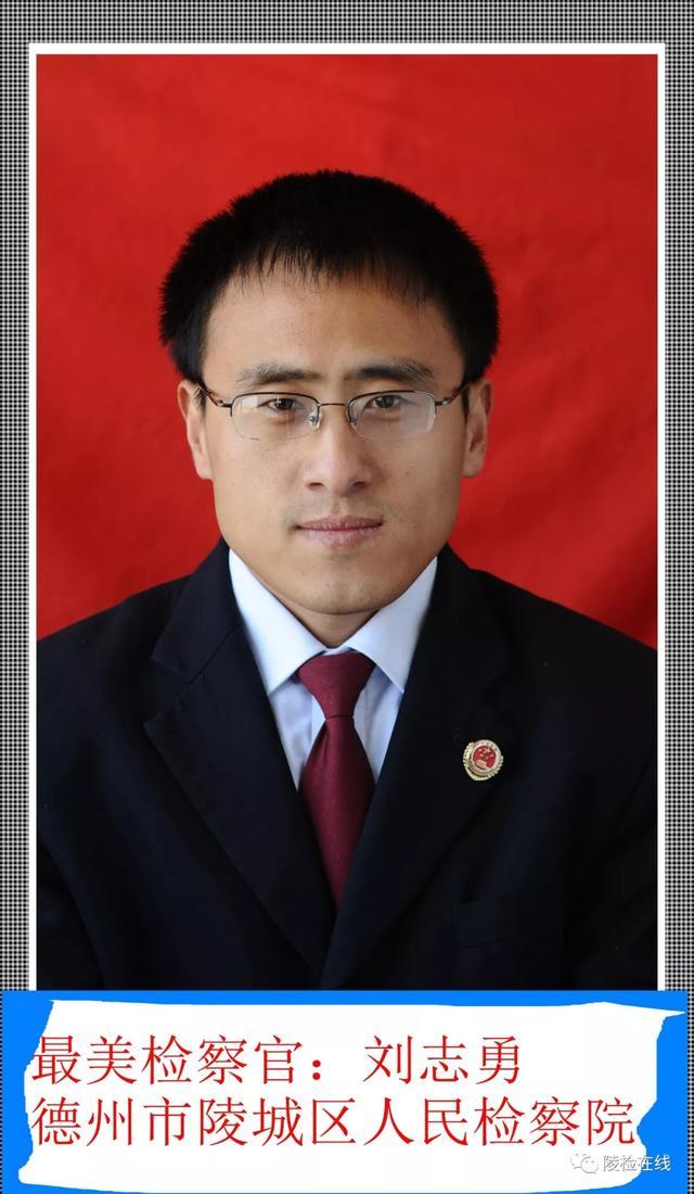 最美检察官:刘志勇