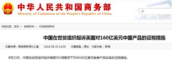 中国在WTO起诉美对160亿美元中国产品的征税措施