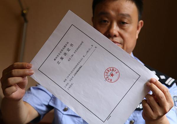 """""""一斤疑似毒品在公安局失踪"""",郴州禁毒警举报9年终获立案"""