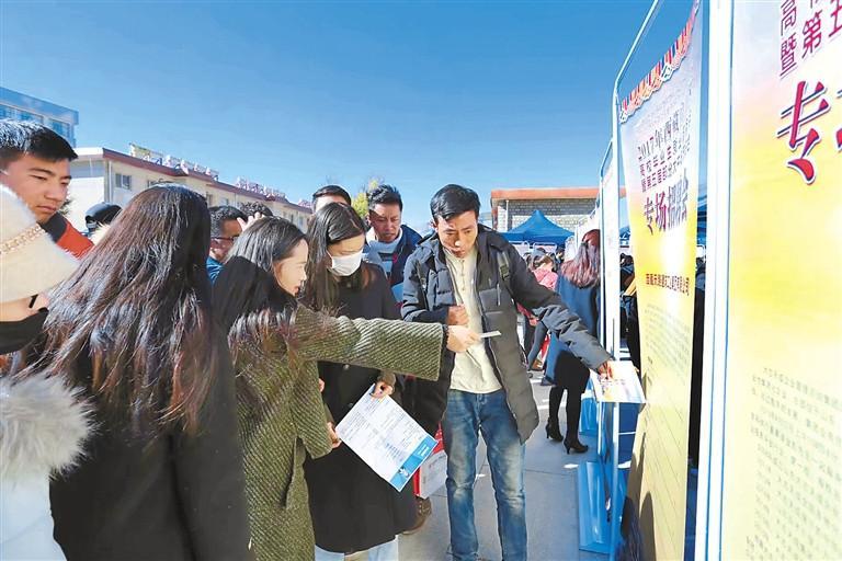 西藏自治区拓宽就业服务渠道