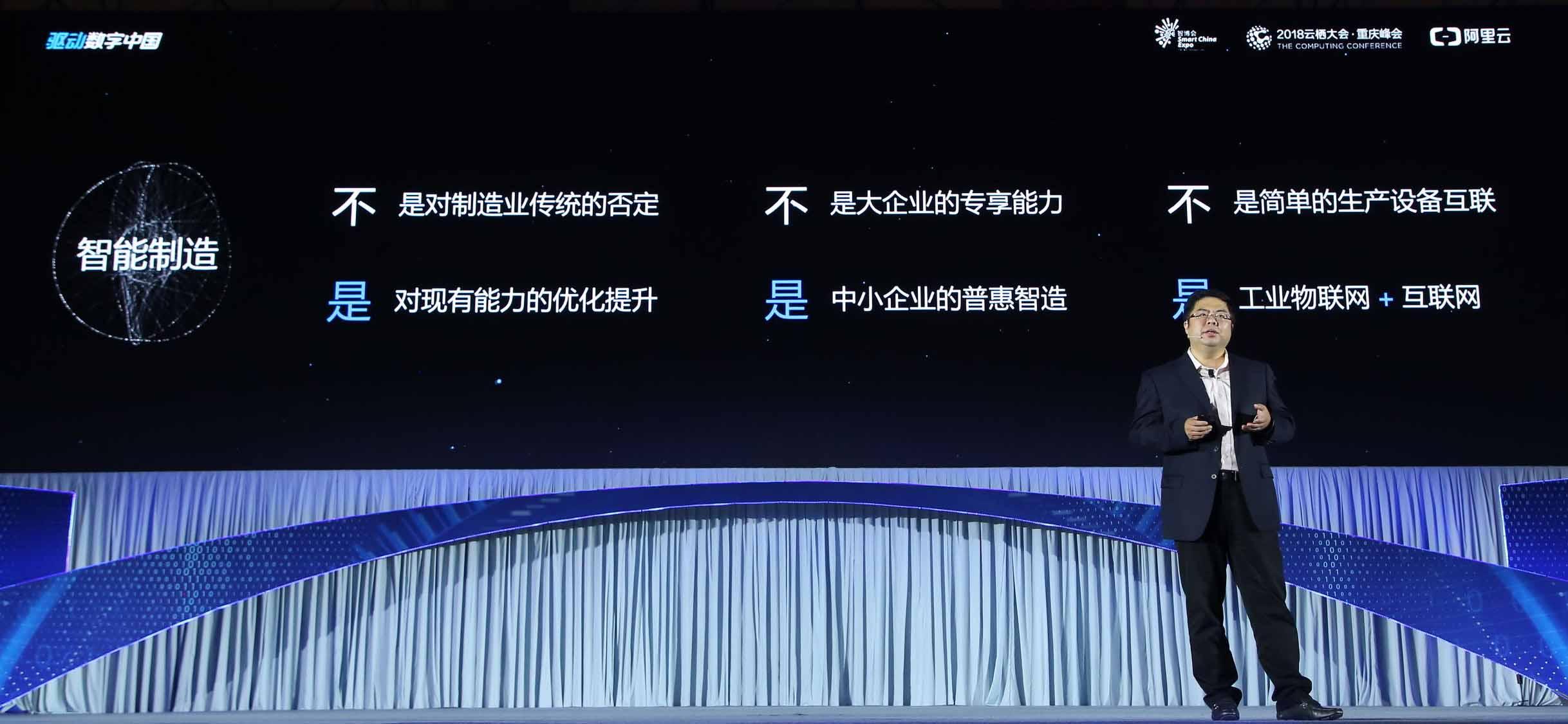 库伟介绍阿里云IoT在智能制造上的重要定位