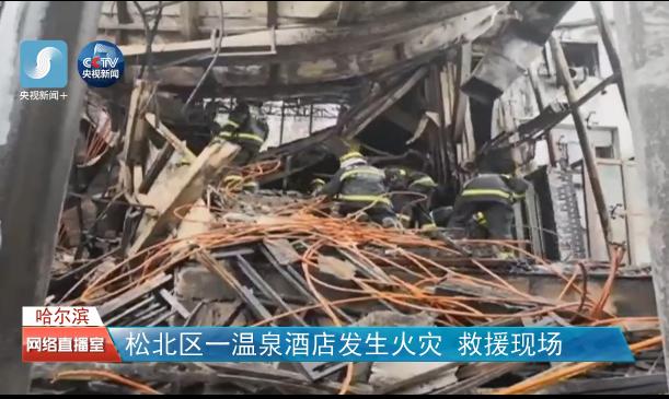 哈尔滨一温泉酒店火灾已致19人遇难 现场画面曝光