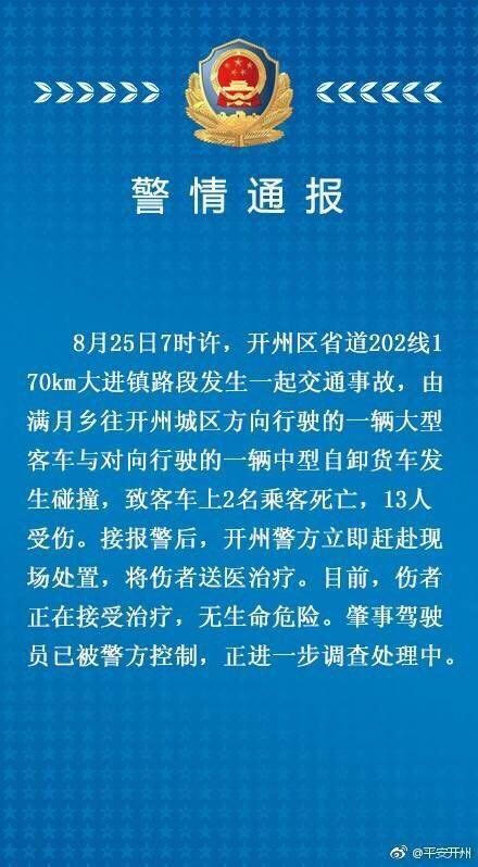 重庆开州一辆大型客车与货车发生碰撞 致2死13伤