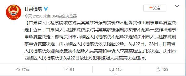 甘肃省检察院撤销庆阳女生遭猥亵不起诉决定 检方将公诉