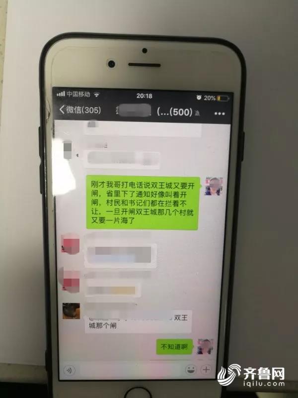 """寿光一网民散布""""双王城水库泄洪""""谣言引起恐慌,被拘留10日"""