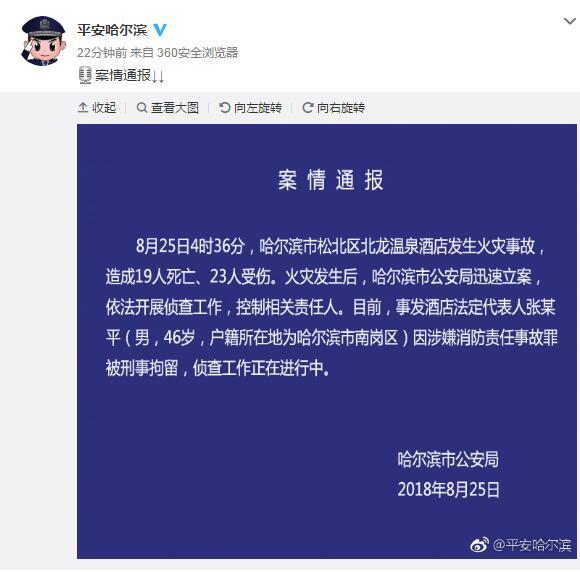 哈尔滨致19死重大火灾涉事酒店法定代表人被刑拘