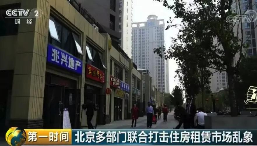 """北京租房调查:租客莫名""""被贷款"""" 涉及知名中介"""
