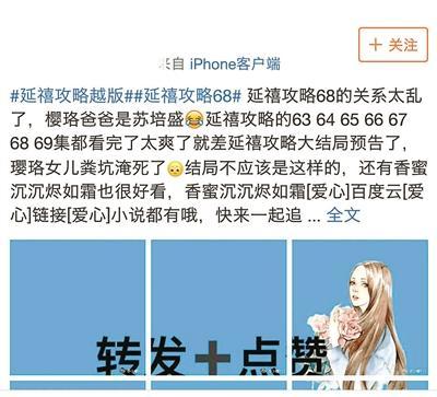 """网售""""延禧""""未播剧集引热议 律师:涉嫌不正当竞争及侵权"""