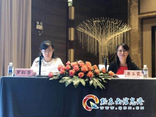 贵州省第二届中西医结合学会及省医学会儿科分会在黔东南州隆重召开