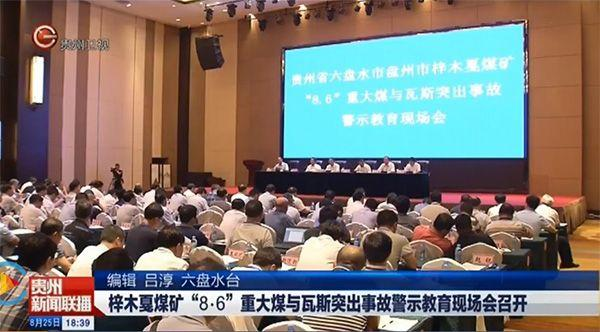 贵州煤矿爆炸致13死7伤 应急部召开警示教育会