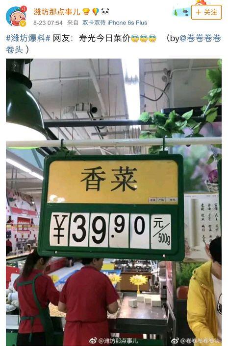 寿光香菜39.90元/斤 全国菜价都在涨的真正原因是?