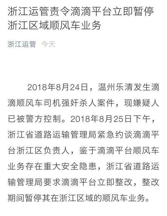 浙江暂停顺风车业务:要求滴滴尽快顺风车整改方案