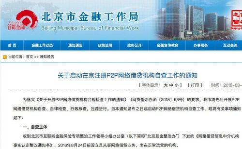 北京金融局:启动在京注册P2P网络借贷机构自查工作