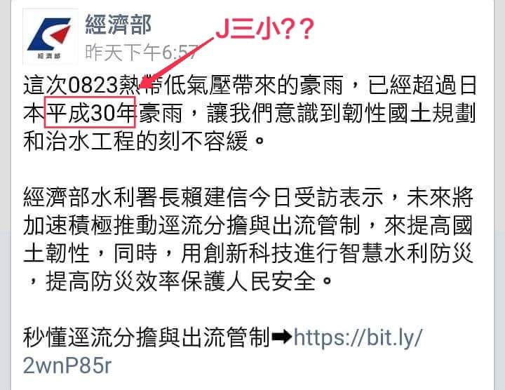 """台当局用日本年号发文又紧急修改,被讽""""真把自己当日本殖民地了?"""""""