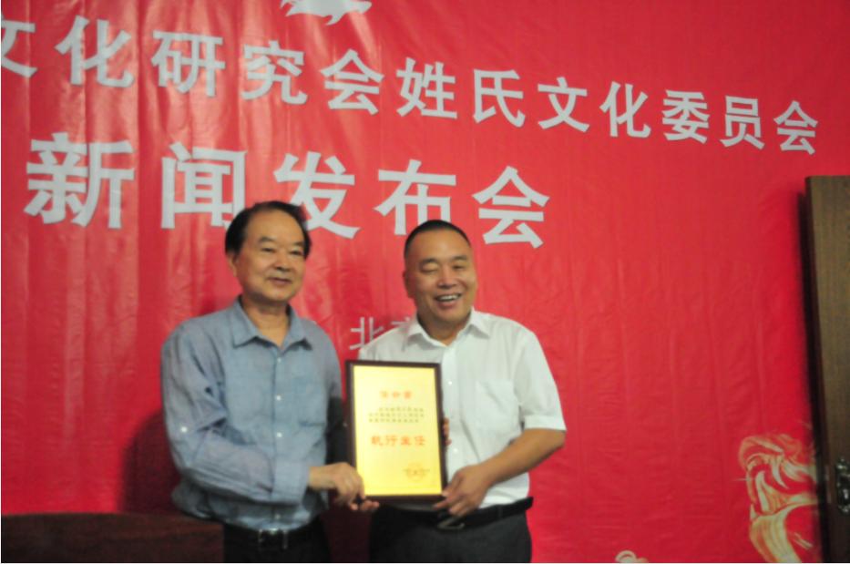 中国东方文化研究会姓氏文化委员会在京成立