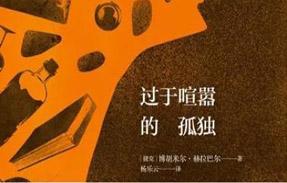 北京遇上布拉格 捷克著名作家赫拉巴尔作品在京受关注