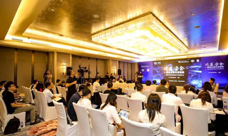 新型互联网传销态势与治理研讨会在京召开