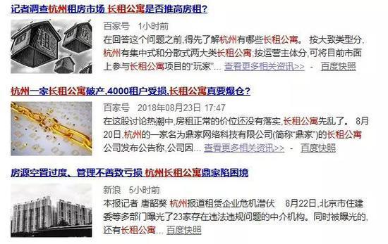 近期,长租公寓乱象遭到舆论热议。百度新闻搜索截图
