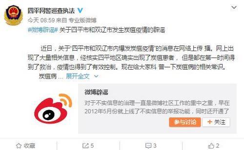 吉林省四平市和双辽市内爆发炭疽疫情?网警辟谣