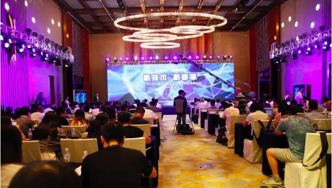 """""""新技术 新变革""""2018中国区块链技术与数字经济高峰论坛举办"""